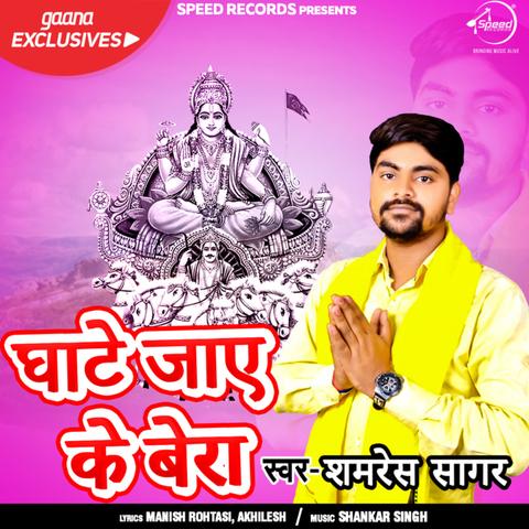 Ghate Jaaye Ke Bera Movie Songs Download, Ghate Jaaye Ke Bera Song Download, Ghate Jaaye Ke Bera Bhojpuri Movie Songs Download, Ghate Jaaye Ke Bera, 2018, Bollywood, Ghate Jaaye Ke Bera Mp3 Download, Bhojpuri, Movie, Free, Download, Mp3, Songs,
