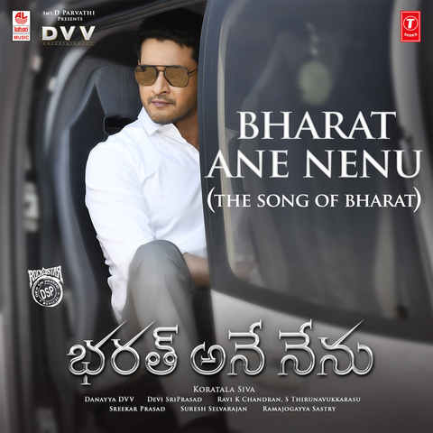 Bharat Ane Nenu The Song Of Bharat Mp3 Song Download Bharat Ane