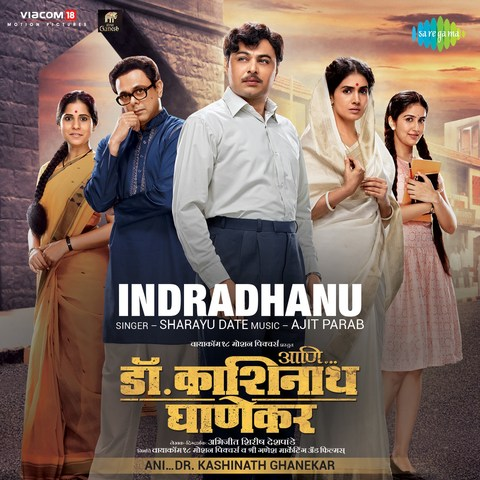 Ani…Dr. Kashinath Ghanekar Movie Songs Download, Ani…Dr. Kashinath Ghanekar Song Download, Ani…Dr. Kashinath Ghanekar Marathi Movie Songs Download, Ani…Dr. Kashinath Ghanekar, 2018, Bollywood, Ani…Dr. Kashinath Ghanekar Mp3 Download, Marathi, Movie, Free, Download, Mp3, Songs,