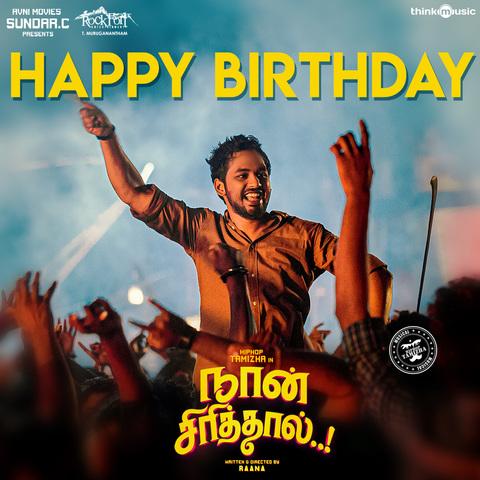 Happy Birthday Mp3 Song Download Naan Sirithal Happy Birthday À®¹ À®ª À®ª À®ªà®° À®¤ À®Ÿ Tamil Song By Diwakar On Gaana Com