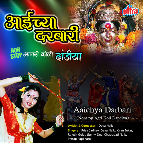 Aaiche Darbari (Nonstop Agri Koli Dandiya) Movie Songs Download, Aaiche Darbari (Nonstop Agri Koli Dandiya) Song Download, Aaiche Darbari (Nonstop Agri Koli Dandiya) Marathi Movie Songs Download, Aaiche Darbari (Nonstop Agri Koli Dandiya), 2018, Bollywood, Aaiche Darbari (Nonstop Agri Koli Dandiya) Mp3 Download, Marathi, Movie, Free, Download, Mp3, Songs,