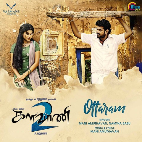 Kalavani 2 Movie Songs Download, Kalavani 2 Song Download, Kalavani 2 tamil Movie Songs Download, Kalavani 2, 2018, Bollywood, Kalavani 2 Mp3 Download, tamil, Movie, Free, Download, Mp3, Songs,