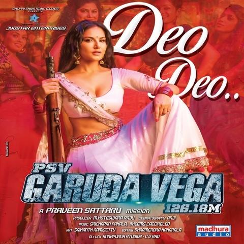 Deo Deo Mp3 Song Download Psv Garudavega Original Motion Picture Soundtrack Deo Deo À°¡ À°¯ À°¡ À°¯ Telugu Song By Bheems Ceciroleo On Gaana Com