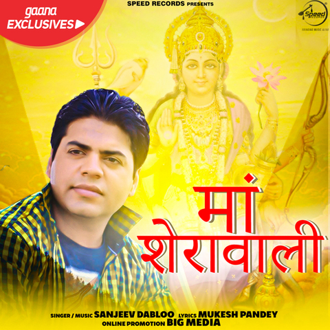 Maa Sherawali Movie Songs Download, Maa Sherawali Song Download, Maa Sherawali Bhojpuri Movie Songs Download, Maa Sherawali, 2018, Bollywood, Maa Sherawali Mp3 Download, Bhojpuri, Movie, Free, Download, Mp3, Songs,