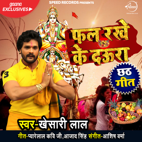 Phal Rakhe Ke Daura Movie Songs Download, Phal Rakhe Ke Daura Song Download, Phal Rakhe Ke Daura Bhojpuri Movie Songs Download, Phal Rakhe Ke Daura, 2018, Bollywood, Phal Rakhe Ke Daura Mp3 Download, Bhojpuri, Movie, Free, Download, Mp3, Songs,