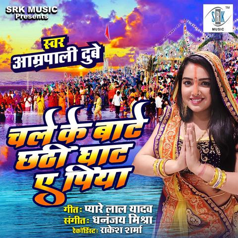 Chale Ke Baate Chhathi Ghaat Ae Piya Movie Songs Download, Chale Ke Baate Chhathi Ghaat Ae Piya Song Download, Chale Ke Baate Chhathi Ghaat Ae Piya Bhojpuri Movie Songs Download, Chale Ke Baate Chhathi Ghaat Ae Piya, 2018, Bollywood, Chale Ke Baate Chhathi Ghaat Ae Piya Mp3 Download, Bhojpuri, Movie, Free, Download, Mp3, Songs,