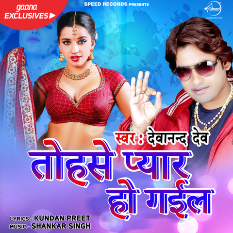 Tohse Pyar Ho Gail Movie Songs Download, Tohse Pyar Ho Gail Song Download, Tohse Pyar Ho Gail Bhojpuri Movie Songs Download, Tohse Pyar Ho Gail, 2018, Bollywood, Tohse Pyar Ho Gail Mp3 Download, Bhojpuri, Movie, Free, Download, Mp3, Songs,