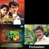 Spb 100 best tamil songs | எஸ். பி. பி 100 சிறந்த.