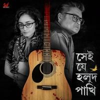 Golpo Amar Phurolo - Guiter Version