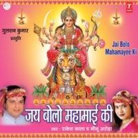 Mata Rani Dware Kabhi Hamein Bhee Bula