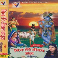 Aesi Murli Madhur Baji Ghanshyam Ki