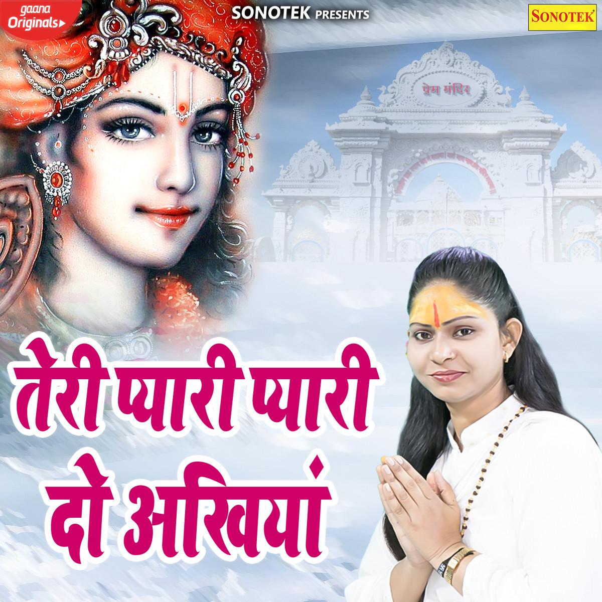Teri Pyari Pyari Do Akhiyan Song Download Teri Pyari Pyari Do Akhiyan Mp3 Song Online Free On Gaana Com