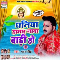 Dhaniya Hamar Naya Baadi Ho