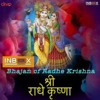 Sri Radhe Krishna