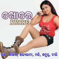 Akhine Kajala