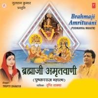 Brahma Amritwani