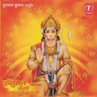Sang Leke Jaye Hanuman Ji