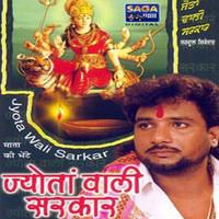 Jyota Wali Sarkaar
