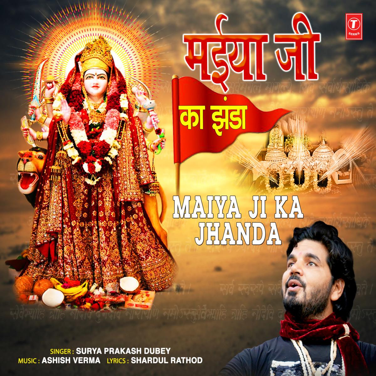 Maiya Ji Ka Jhanda Song Download Maiya Ji Ka Jhanda Mp3 Song Online Free On Gaana Com