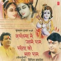 Mangal Bhawan Amangal Hari Drabahu Su Dashrath Ajir Bihari   Hoi Urmila Lakhan Ki Naari Shriti Kriti Ripusudan Pyari