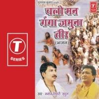 Ganga Jamuna Saraswati Ke Mel Milna