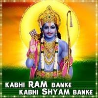 Shyam Chudi Bechne Aaya