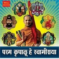 Gurudevata