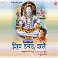 Aao Re Bhole Shankar