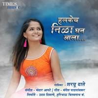 Halkech Neela Ghan Aala