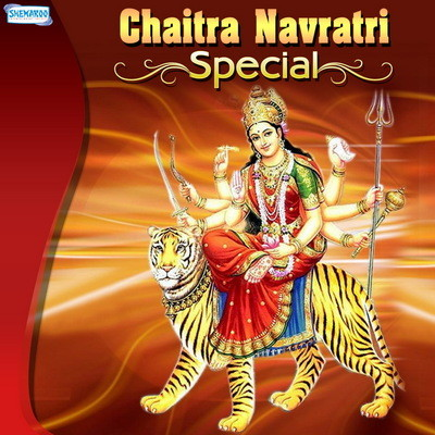 Aarti Sherawali Ki Mp3 Song Download Chaitra Navratri Special Aarti Sherawali Kinull Song By Indrani On Gaana Com