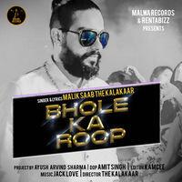 Bhole Ka Roop