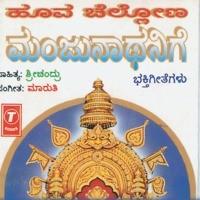 Shri Manjunatha Kondadiri
