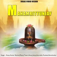 He Mahamratyunjay He Shiv