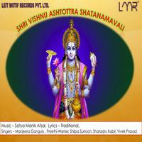 Shri Vishnu Ashtottara Shatanamavali