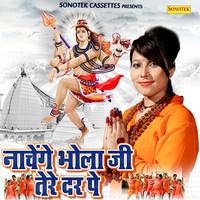Mera Bhola Bada Nirala