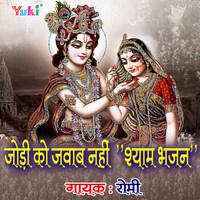 Shyam Naam Se  Humne Karli Sagaai