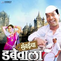 Chandnachya Paatavar