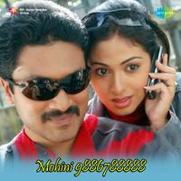 Preethiyalli Naanu Lucky Kane