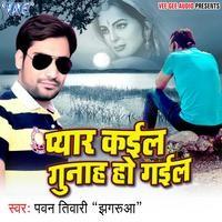 Pyar Kail Gunha Ho Gail