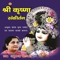 Achutam Keshwam