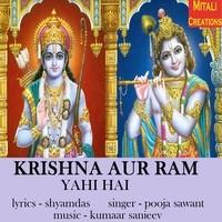 Krishna Aur Ram Yahi Hai