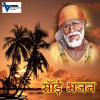 Om Sai Ram Om Sai Shyam
