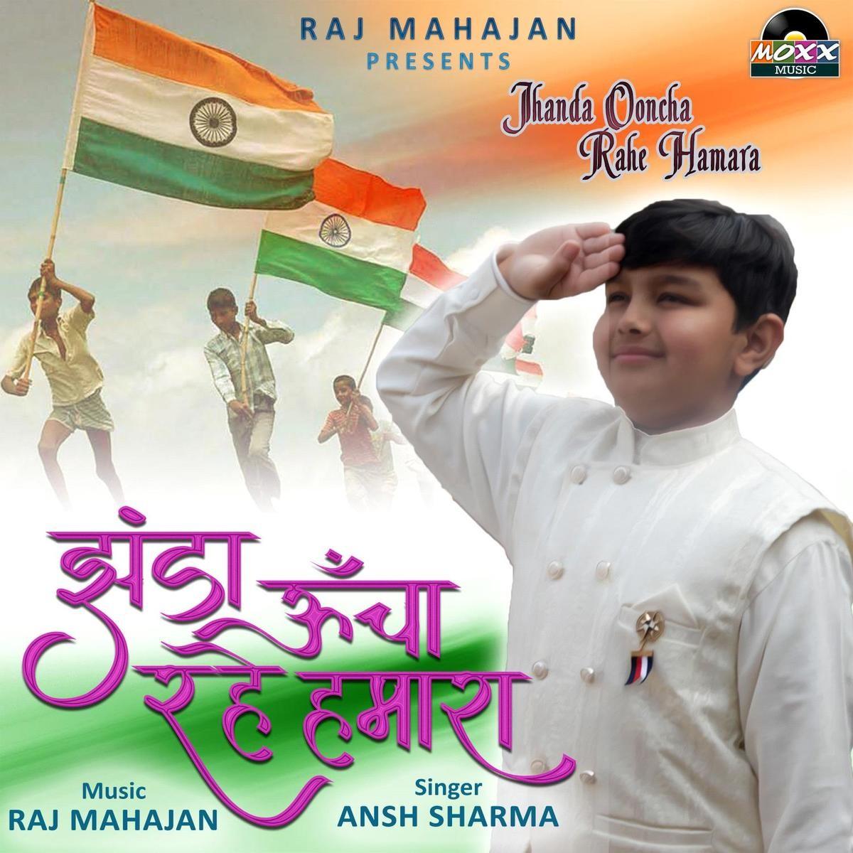 Jhanda Ooncha Rahe Hamara Song Download Jhanda Ooncha Rahe Hamara Mp3 Song Online Free On Gaana Com