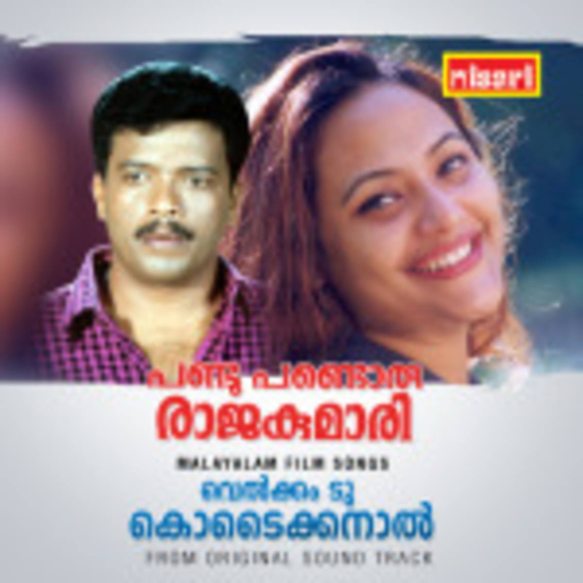 Pandu pandoru rajakumari (original motion picture soundtrack) by.