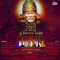 Om Namo Shri Sachhidanand Sainathay Namah