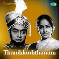 Thanikkudithanam - Part - 3