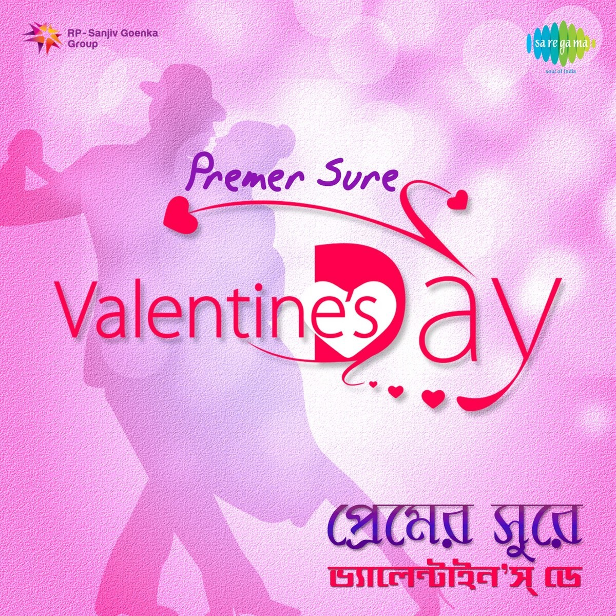 Tomra Asbe To Mp3 Song Download Premer Sure Valentines Day