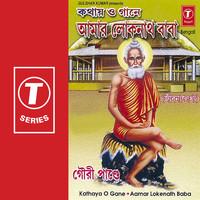Aamar Lokenath Baba