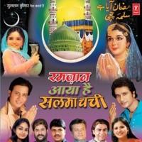 Aaya Re Maahe Ramzan Aaya
