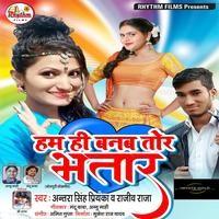 Ham Hi Banab Tor Bhatar